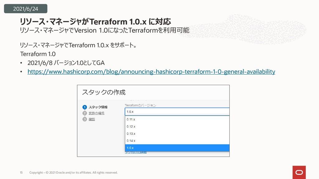リソース・マネージャでVersion 1.0になったTerraformを利用可能 リソース・マ...