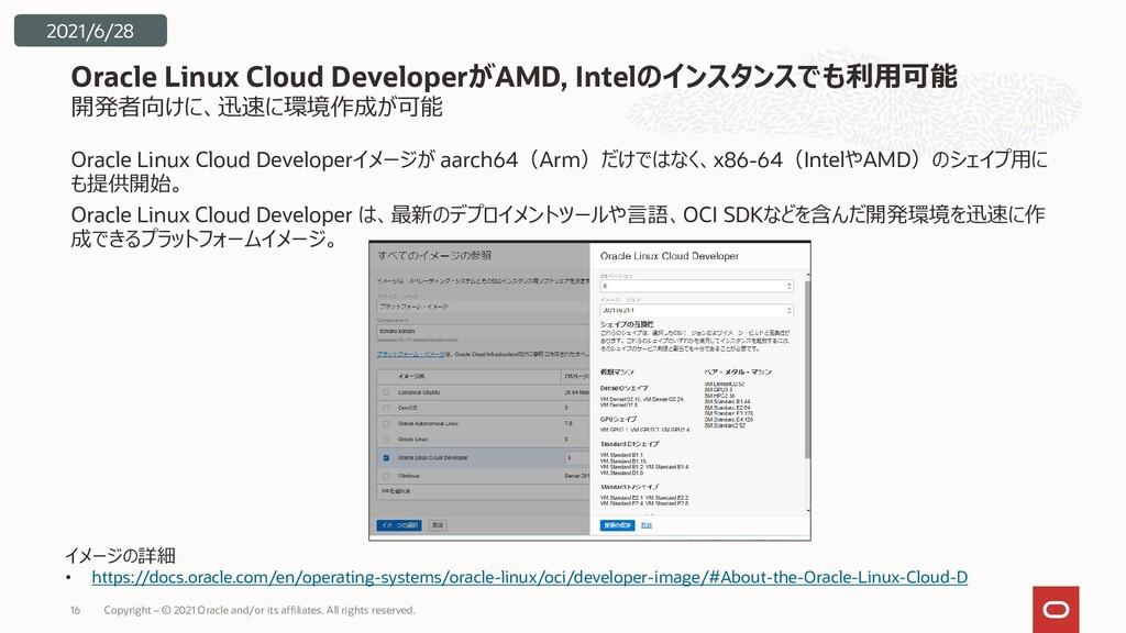 開発者向けに、迅速に環境作成が可能 Oracle Linux Cloud Developerイ...