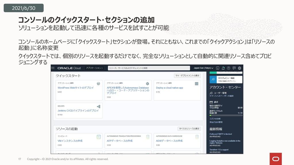 ソリューションを起動して迅速に各種のサービスを試すことが可能 コンソールのホームページに「クイ...
