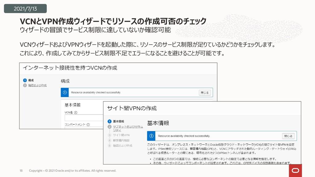 ウィザードの冒頭でサービス制限に達していないか確認可能 VCNウィザードおよびVPNウィザード...