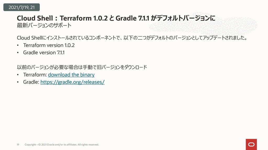 最新バージョンのサポート Cloud Shellにインストールされているコンポーネントで、以下...