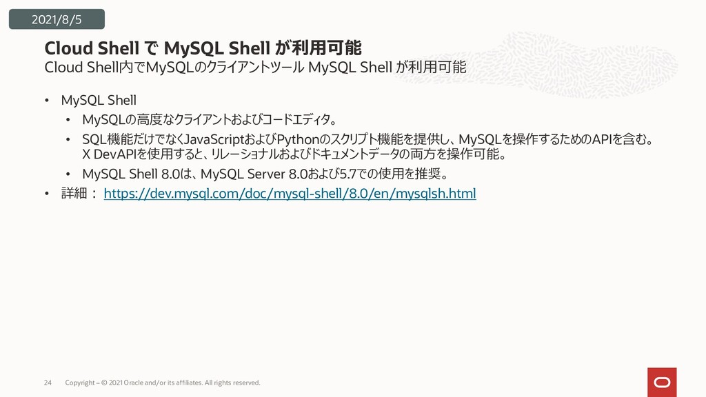 Cloud Shell内でMySQLのクライアントツール MySQL Shell が利用可能 ...