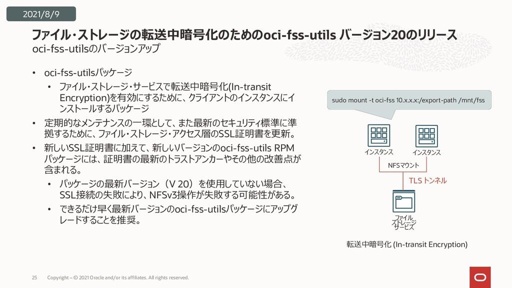 oci-fss-utilsのバージョンアップ • oci-fss-utilsパッケージ • フ...