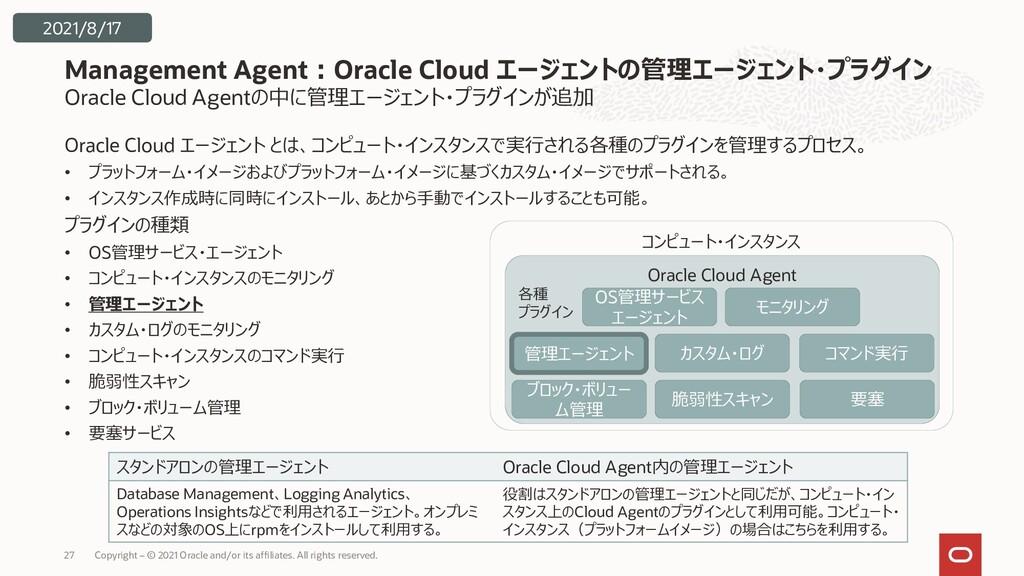 Oracle Cloud Agentの中に管理エージェント・プラグインが追加 Oracle C...