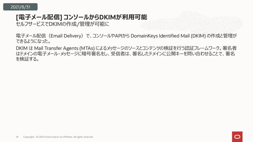 セルフサービスでDKIMの作成/管理が可能に 電子メール配信(Email Delivery)で...
