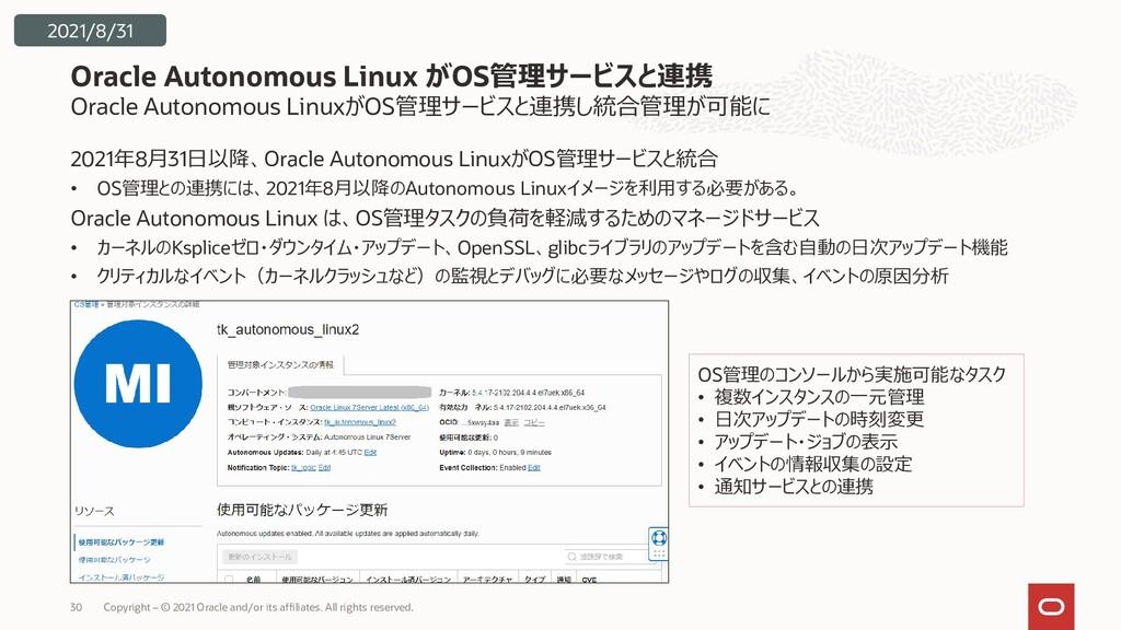Oracle Autonomous LinuxがOS管理サービスと連携し統合管理が可能に 20...