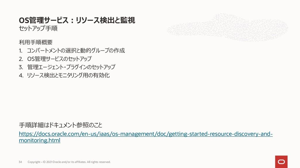 セットアップ手順 利用手順概要 1. コンパートメントの選択と動的グループの作成 2. OS管...