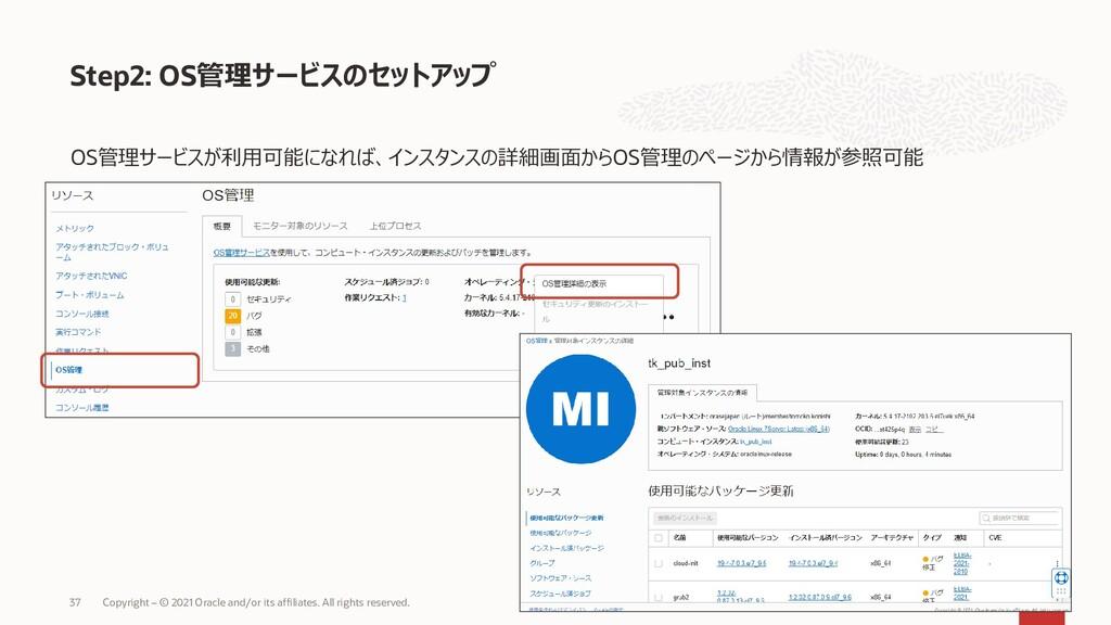 OS管理サービスが利用可能になれば、インスタンスの詳細画面からOS管理のページから情報が参照可...