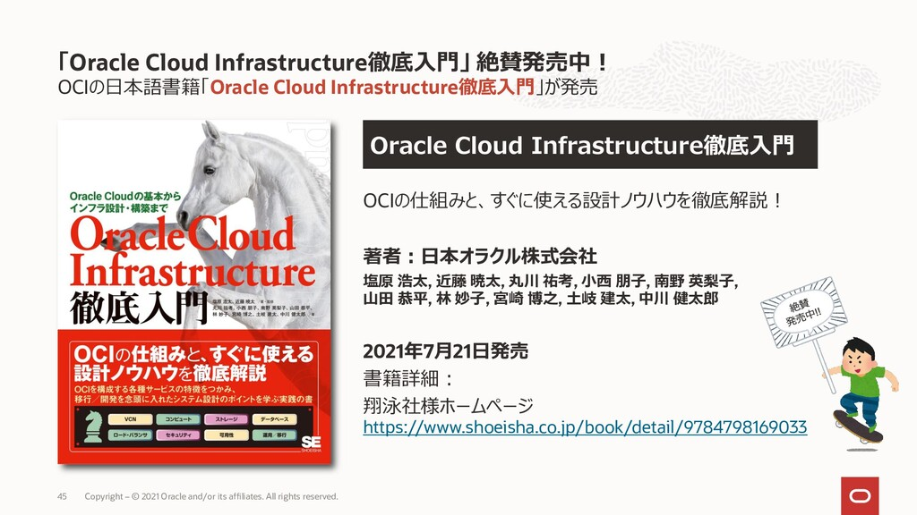 OCIの日本語書籍「Oracle Cloud Infrastructure徹底入門」が発売 「...