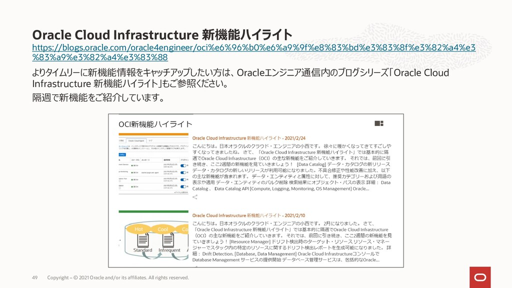 https://blogs.oracle.com/oracle4engineer/oci%e6...