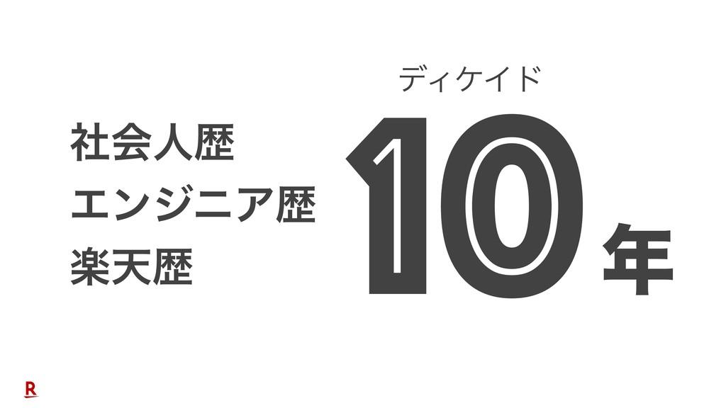 ࣾձਓྺ ΤϯδχΞྺ ָఱྺ 10 σΟέΠυ