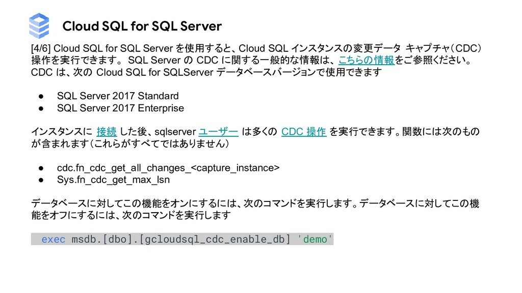 Cloud SQL for SQL Server [4/6] Cloud SQL for SQ...