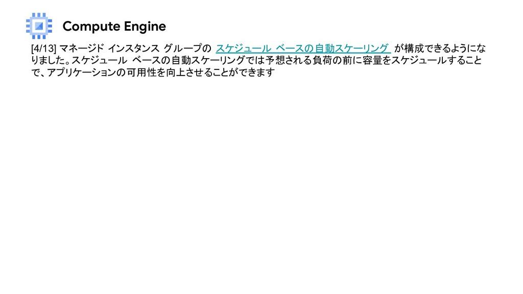Compute Engine [4/13] マネージド インスタンス グループの スケジュール...