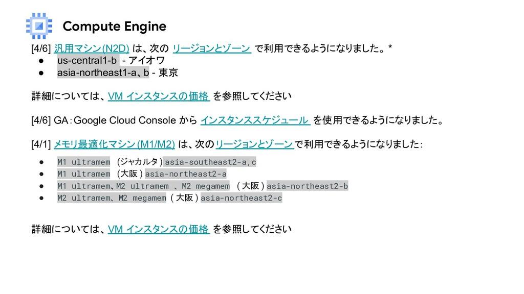 Compute Engine [4/6] 汎用マシン(N2D) は、次の リージョンとゾーン ...