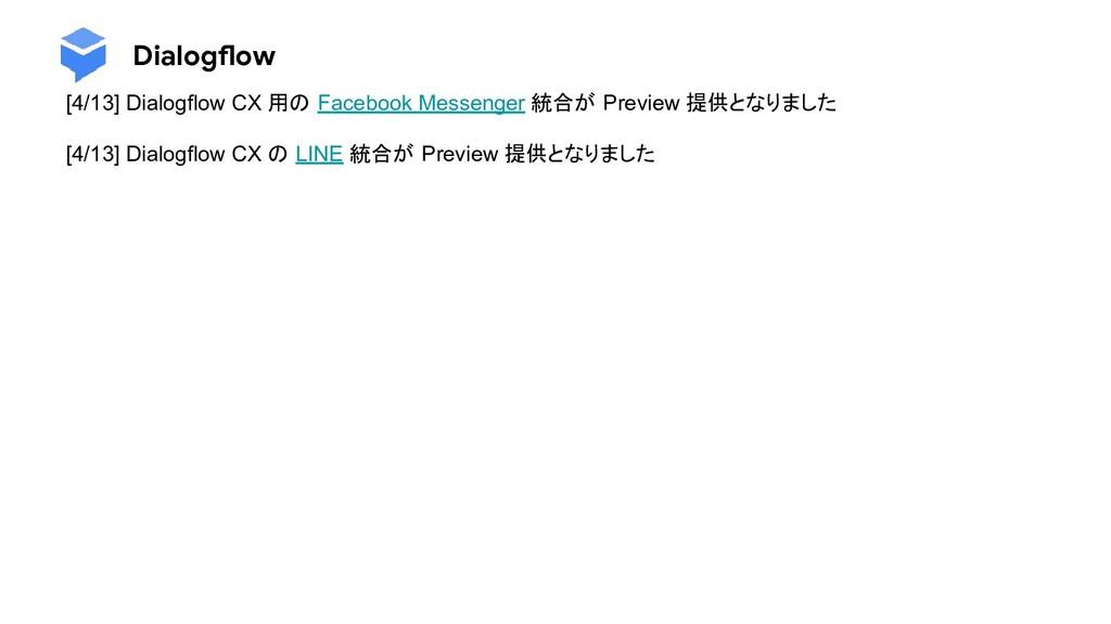 Dialogflow [4/13] Dialogflow CX 用の Facebook Mes...