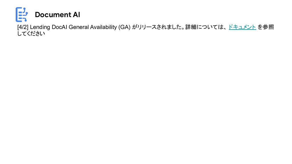 Document AI [4/2] Lending DocAI General Availab...