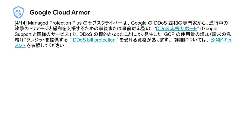 Google Cloud Armor [4/14] Managed Protection Pl...