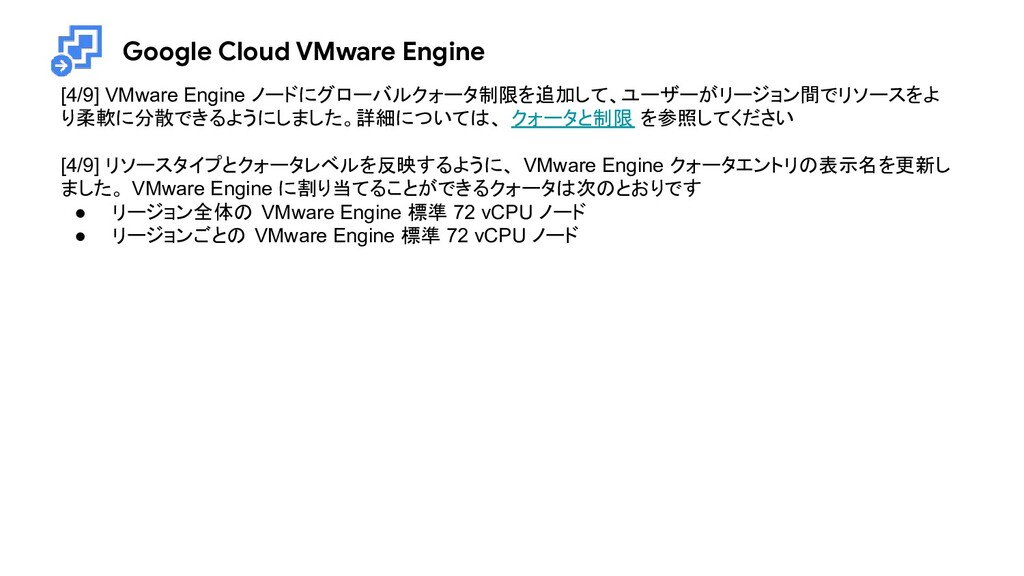 Google Cloud VMware Engine [4/9] VMware Engine ...