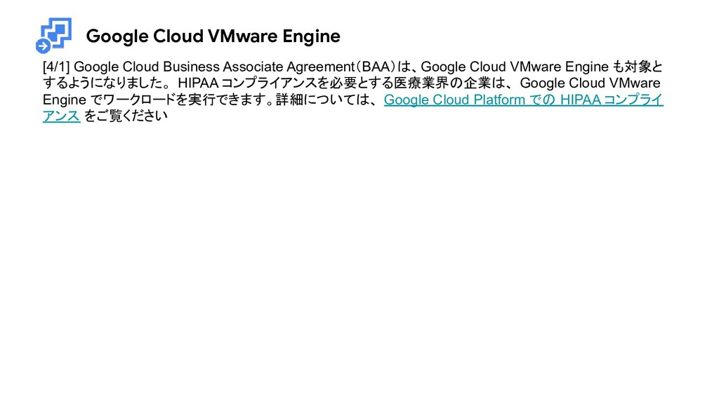 Google Cloud VMware Engine [4/1] Google Cloud B...