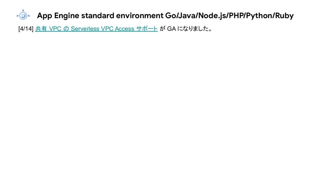 App Engine standard environment Go/Java/Node.js...