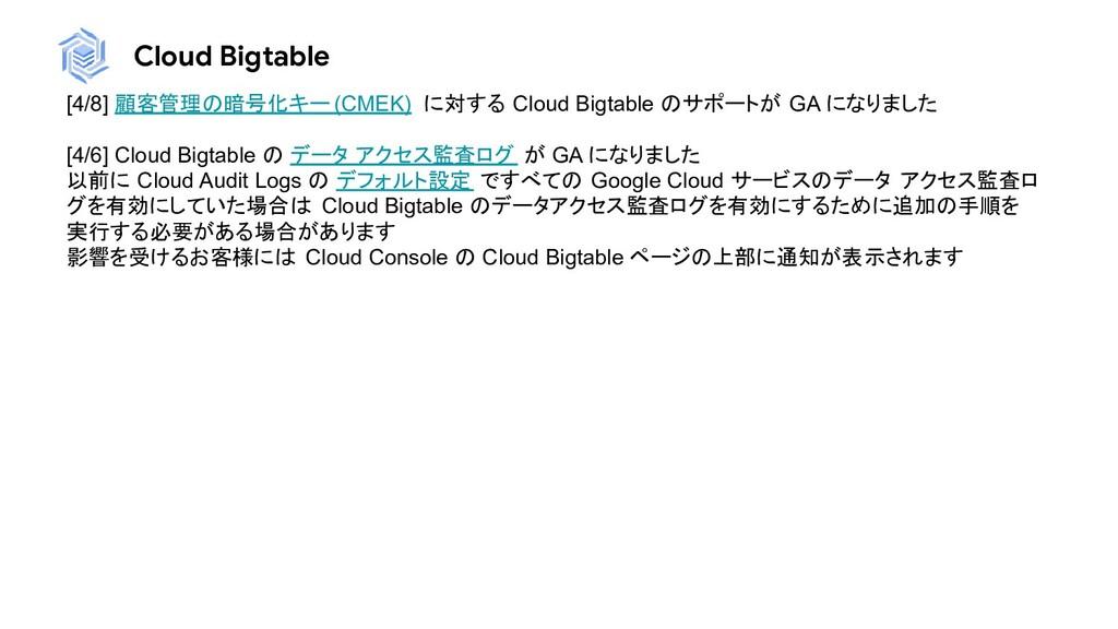 Cloud Bigtable [4/8] 顧客管理の暗号化キー (CMEK) に対する Clo...
