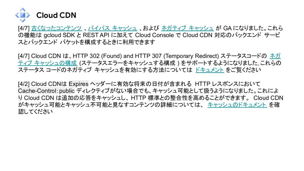 Cloud CDN [4/7] 古くなったコンテンツ 、バイパス キャッシュ 、および ネガテ...