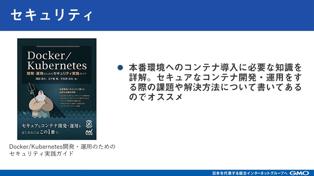 ⚫ Docker/Kubernetes開発・運用のための セキュリティ実践ガイド
