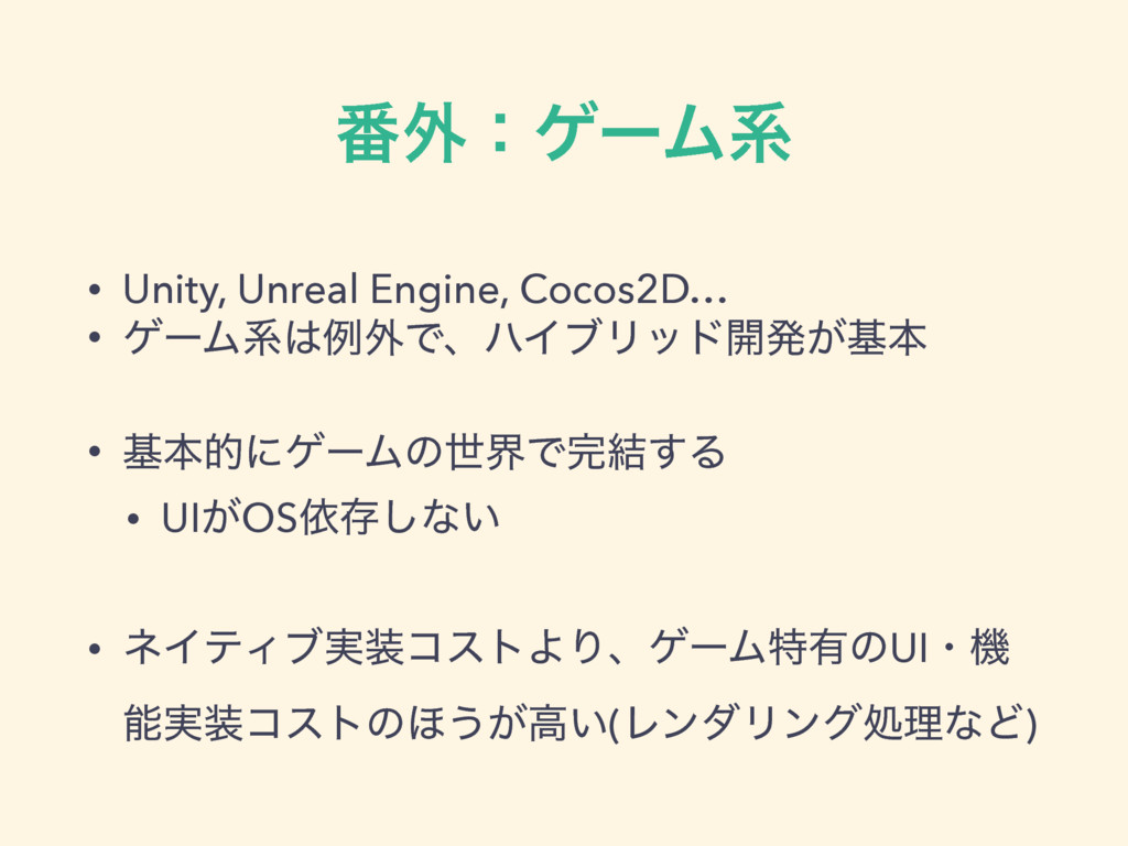 ൪֎ɿήʔϜܥ • Unity, Unreal Engine, Cocos2D… • ήʔϜܥ...