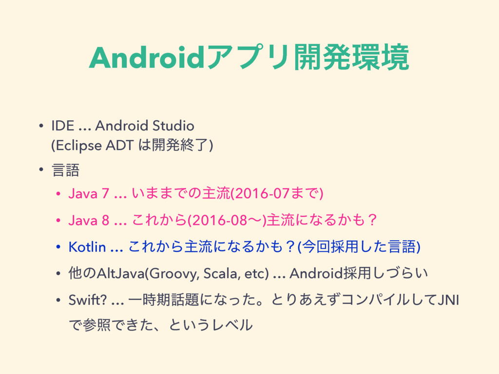 AndroidΞϓϦ։ൃ؀ڥ • IDE … Android Studio 