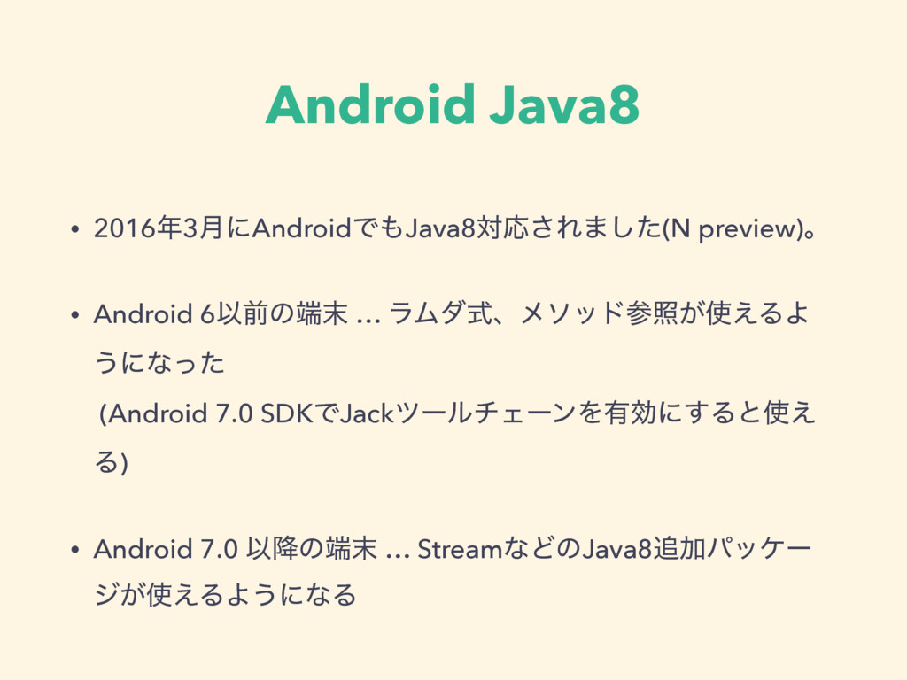 Android Java8 • 2016೥3݄ʹAndroidͰ΋Java8ରԠ͞Ε·ͨ͠(N...
