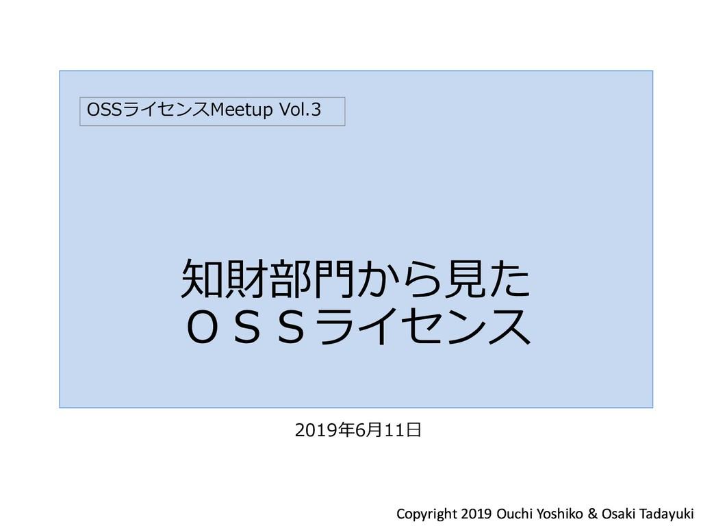 Copyright 2019 Ouchi Yoshiko & Osaki Tadayuki C...