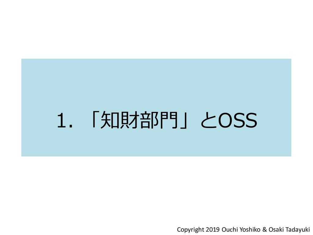 Copyright 2019 Ouchi Yoshiko & Osaki Tadayuki 1...
