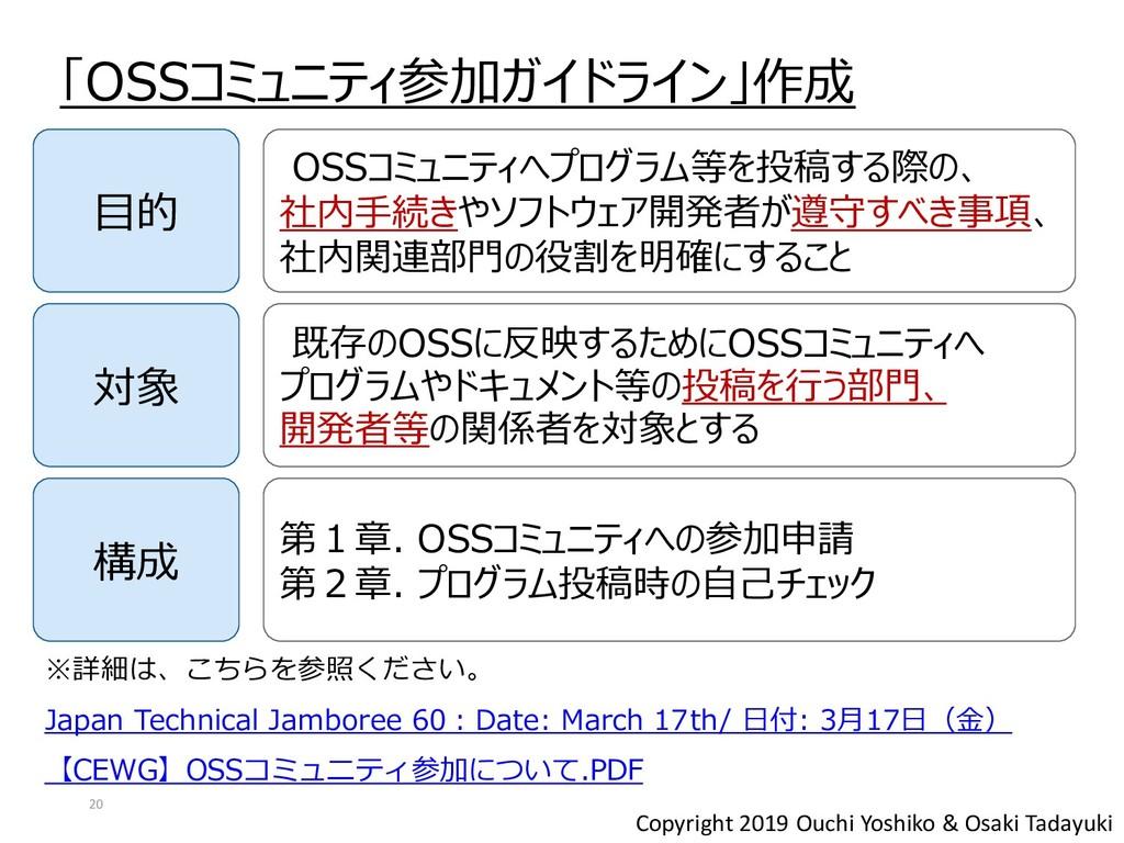 Copyright 2019 Ouchi Yoshiko & Osaki Tadayuki 「...