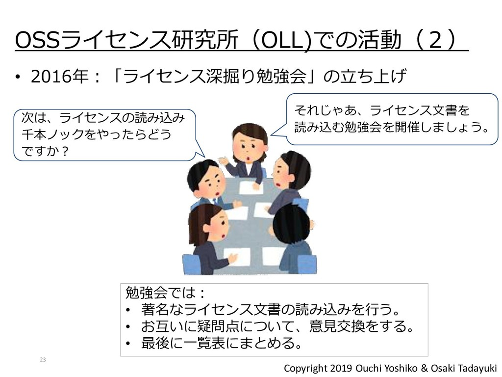 Copyright 2019 Ouchi Yoshiko & Osaki Tadayuki O...