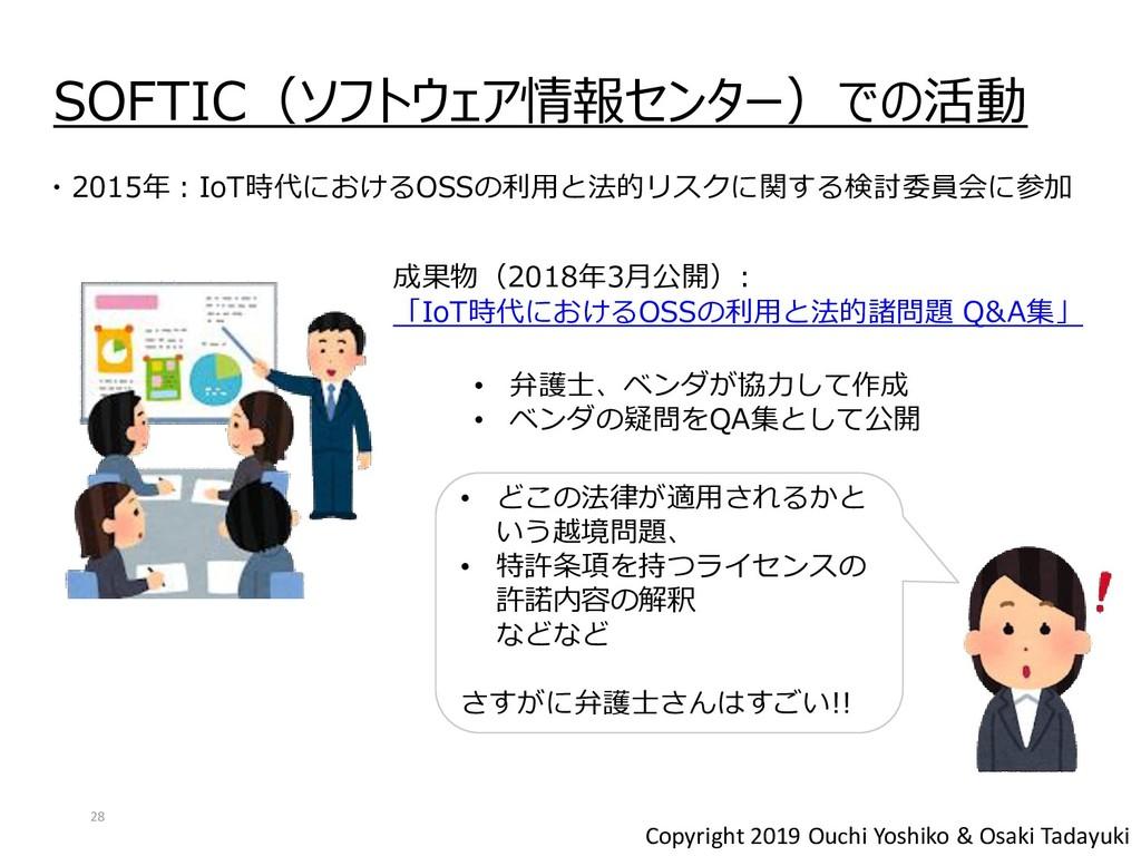 Copyright 2019 Ouchi Yoshiko & Osaki Tadayuki S...