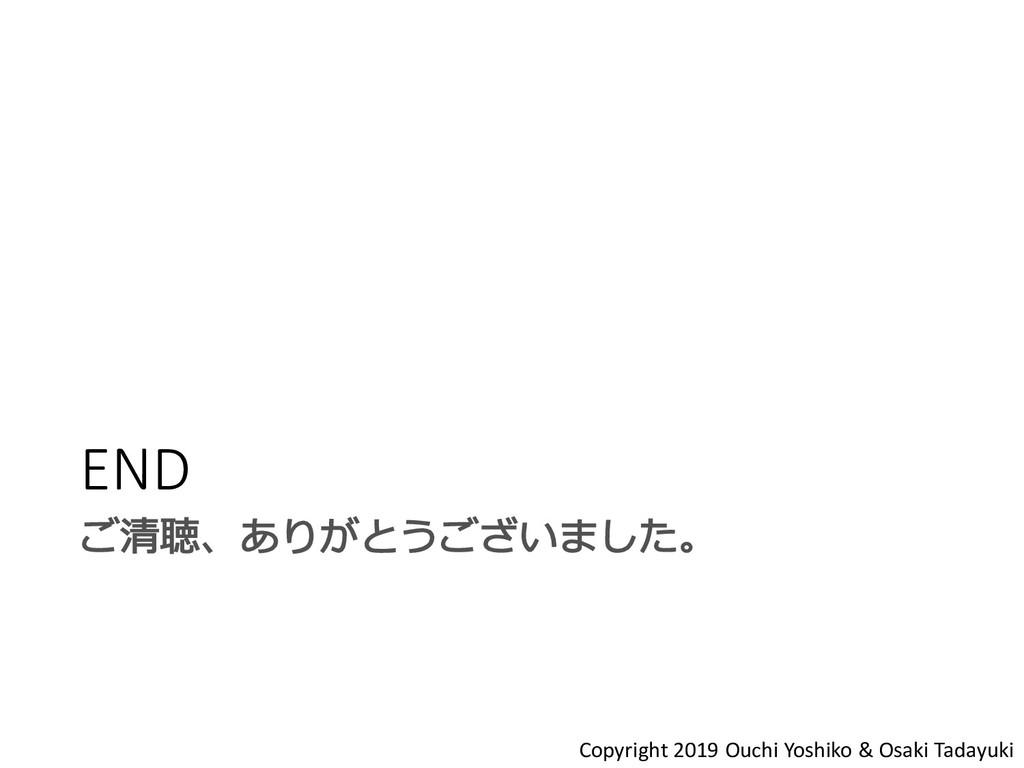 Copyright 2019 Ouchi Yoshiko & Osaki Tadayuki E...
