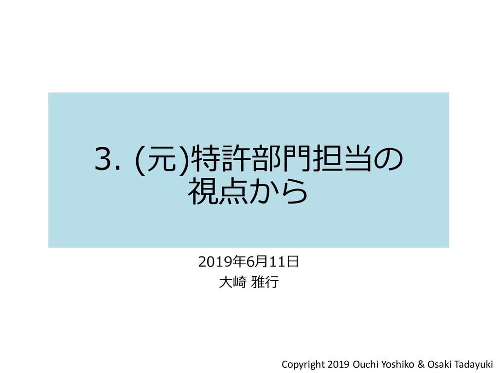 Copyright 2019 Ouchi Yoshiko & Osaki Tadayuki 3...