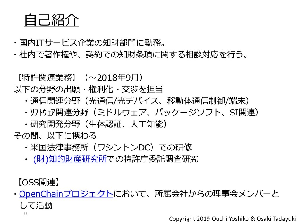 Copyright 2019 Ouchi Yoshiko & Osaki Tadayuki 自...