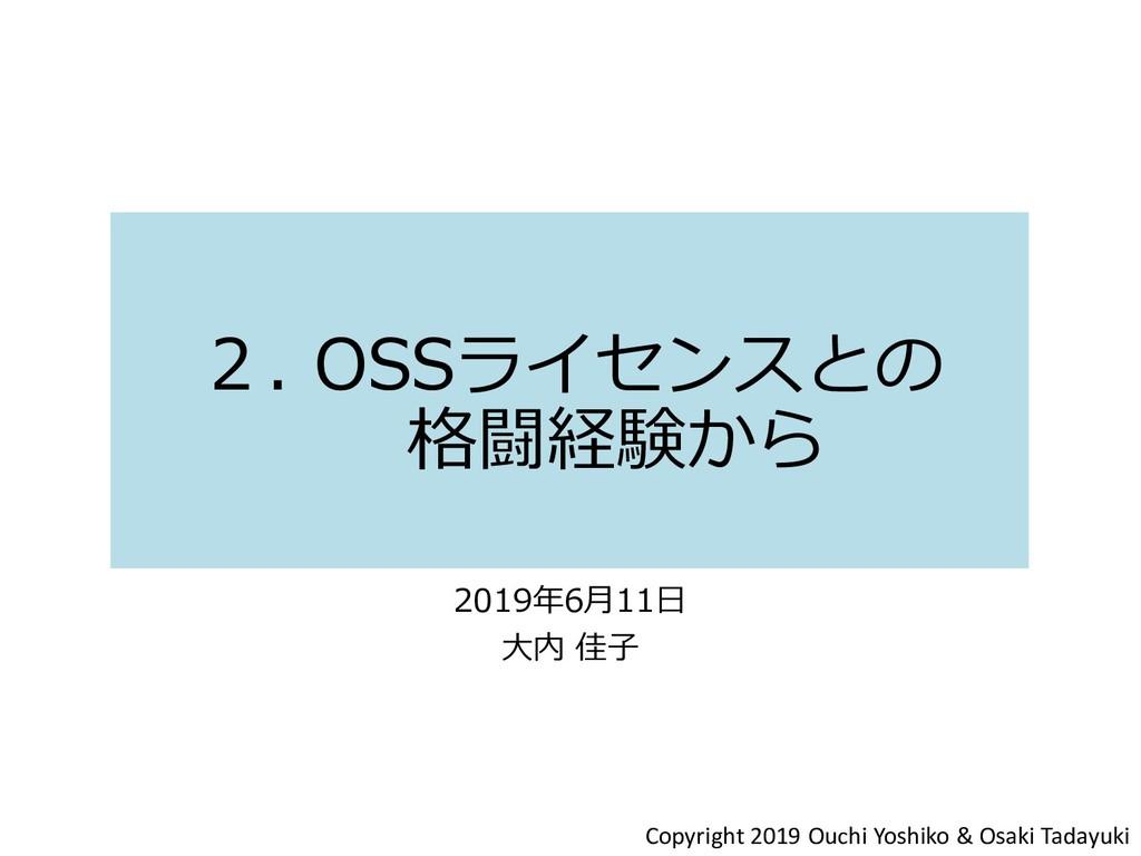 Copyright 2019 Ouchi Yoshiko & Osaki Tadayuki 2...