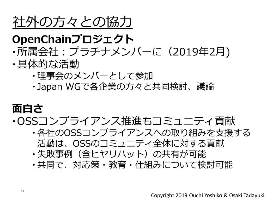 Copyright 2019 Ouchi Yoshiko & Osaki Tadayuki 社...