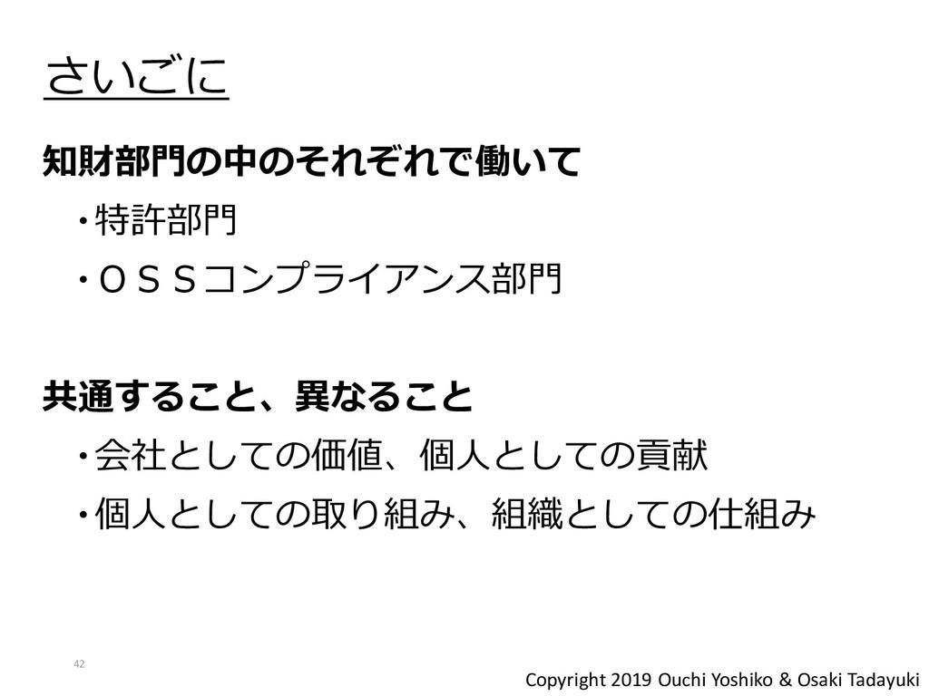 Copyright 2019 Ouchi Yoshiko & Osaki Tadayuki さ...