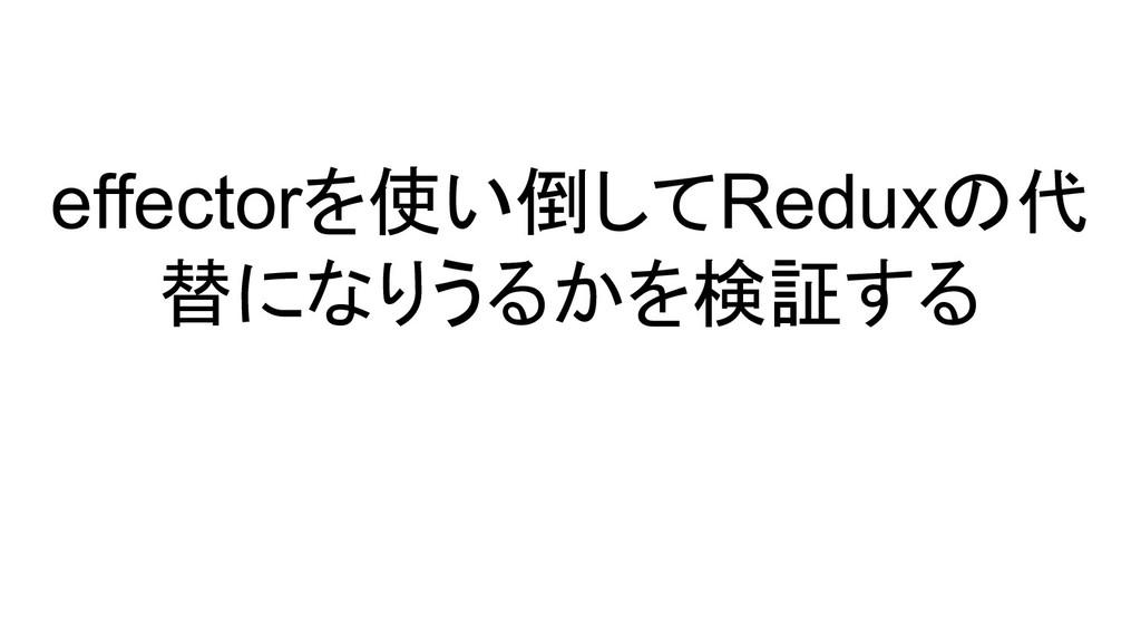 effectorを使い倒してReduxの代 替になりうるかを検証する