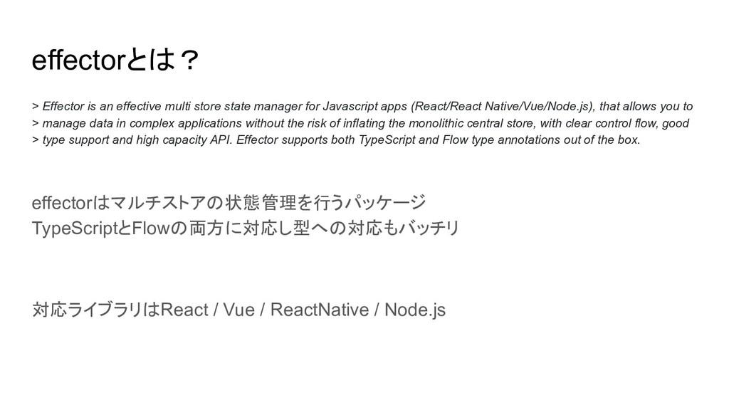 effectorとは? > Effector is an effective multi st...
