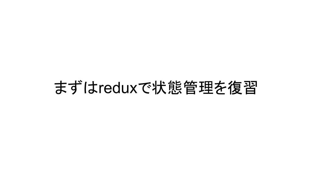 まずはreduxで状態管理を復習