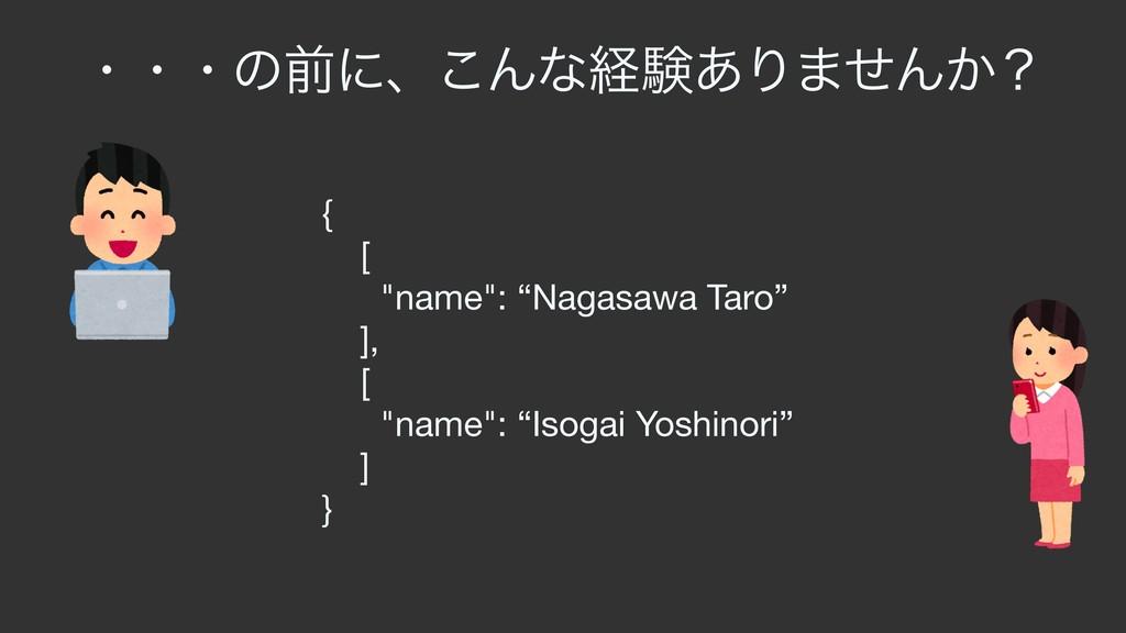 """ɾɾɾͷલʹɺ͜Μͳܦݧ͋Γ·ͤΜ͔ʁ {  [  """"name"""": """"Nagasawa Tar..."""