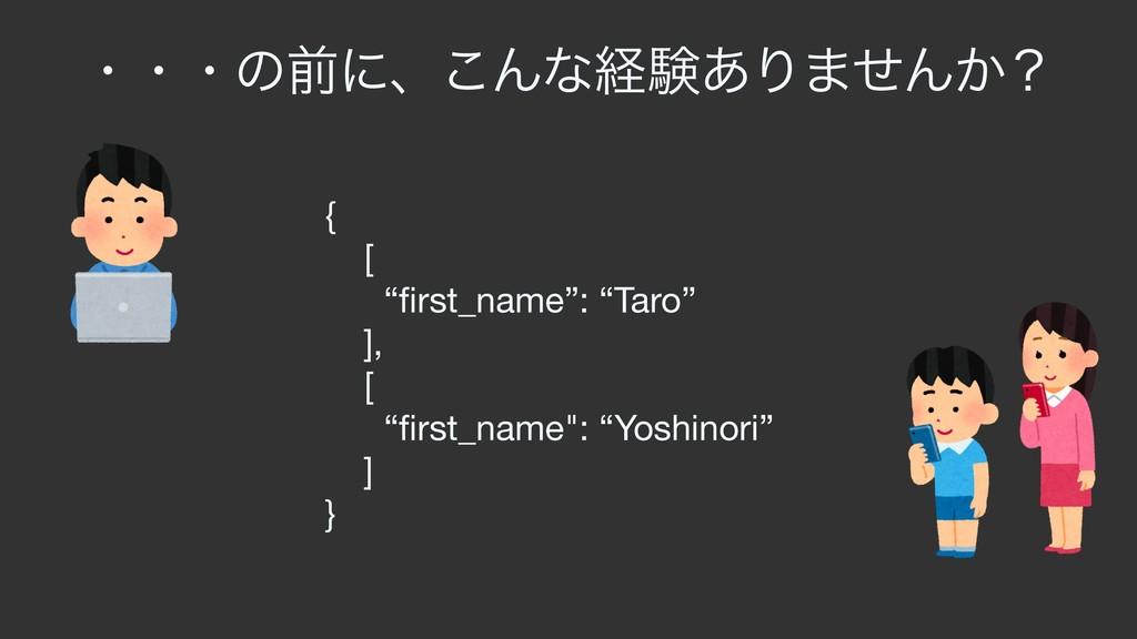 """ɾɾɾͷલʹɺ͜Μͳܦݧ͋Γ·ͤΜ͔ʁ {  [  """"first_name"""": """"Taro""""  ..."""