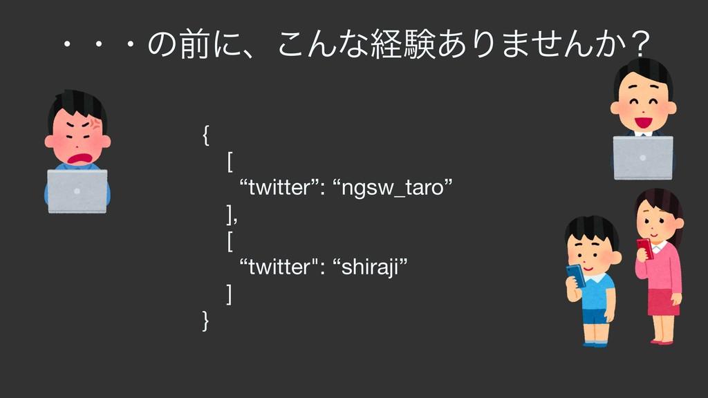 "ɾɾɾͷલʹɺ͜Μͳܦݧ͋Γ·ͤΜ͔ʁ {  [  ""twitter"": ""ngsw_taro..."