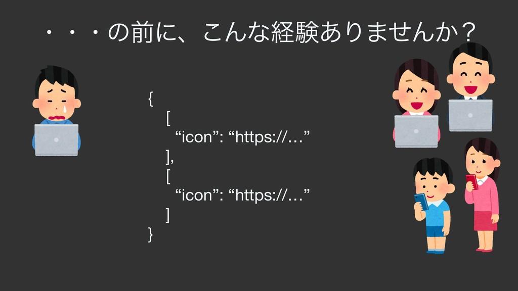"""ɾɾɾͷલʹɺ͜Μͳܦݧ͋Γ·ͤΜ͔ʁ {  [  """"icon"""": """"https://…""""  ..."""