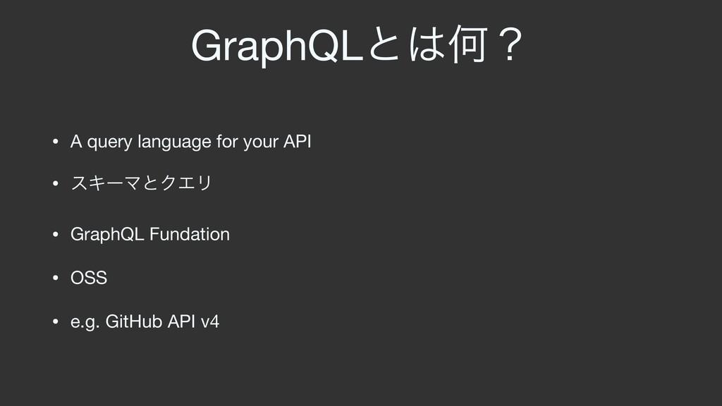 GraphQLͱԿʁ • A query language for your API  • ...