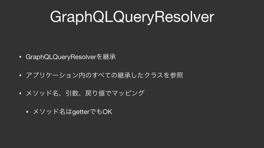 GraphQLQueryResolver • GraphQLQueryResolverΛܧঝ ...